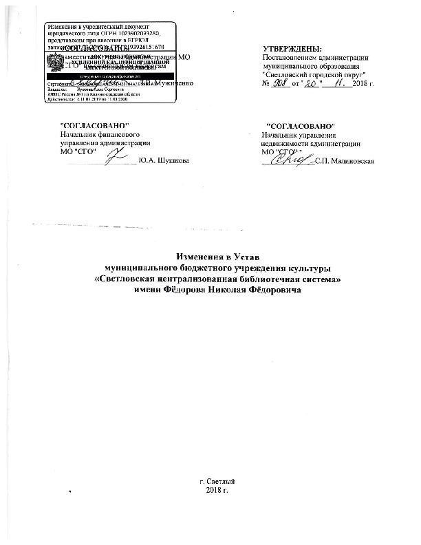 Изменения в Устав 11.03.2019