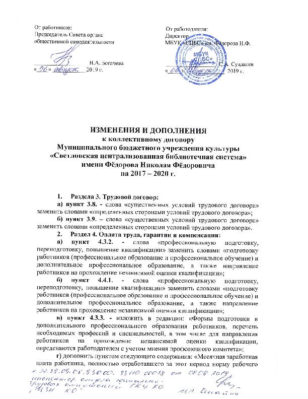 Изменения и дополнения к коллектив. договору 06.08.2019