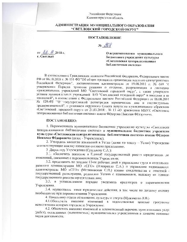 Постановление о переименовании