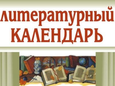 «О героизме и мужестве в книгах Анатолия Андреевича Ананьева»