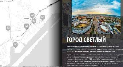 Виртуальное-путешествие «Светлый-город мечты»