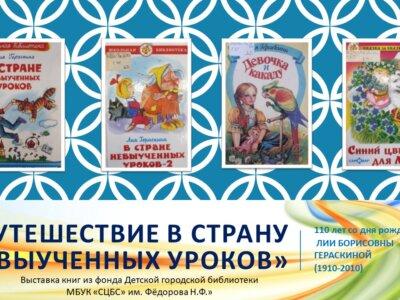 Выставка «Путешествие в страну невыученных уроков» — к 110-летию со дня рождения Лии Борисовны Гераскиной