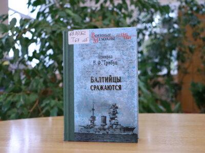 Хроники победы. Трибуц В.Ф. «Балтийцы сражаются»