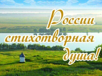 К 125- летию  со дня рождения Сергея Есенина…