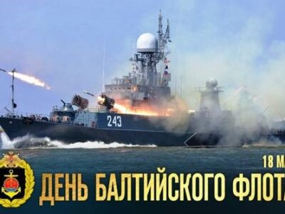 «Гордость, мощь и сила России» День Балтийского флота ВМФ России
