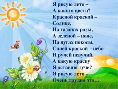 «Лето! Ах, лето…»