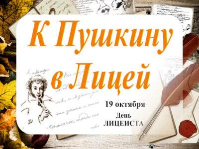 К Пушкину в Лицей…