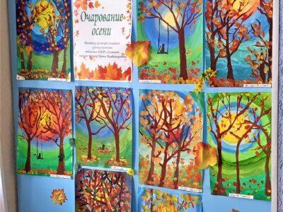 Выставка рисунков «Очарование осени»