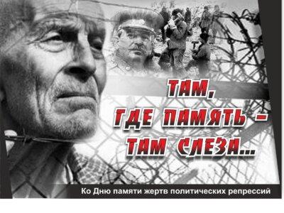 «Суровая драма народа» День памяти жертв политических репрессий